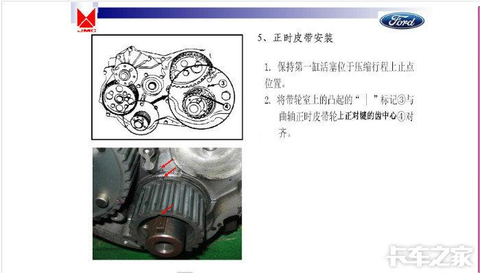 江铃凯运欧三正时皮带安装工艺很重要的