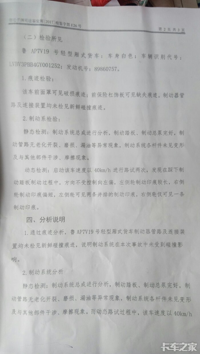 福田欧马可刹车跑偏引起的交通事故
