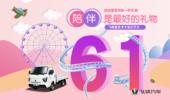 【活动】飞碟邀您六一为卡宝庆节日