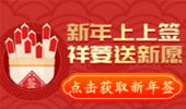 """新年上上签,福田祥菱送""""新""""愿"""