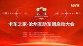 直播:相聚沧州 互助军团启动大会