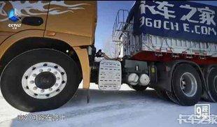 """今晚7点CCTV9来看""""三哥""""的《颠簸货运路》卡车之家论坛"""