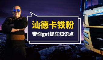 【直播】《汕德卡提车记》卡家独家大揭秘!