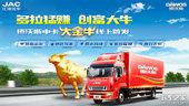 卡车之家直播间全球首发:德沃斯中卡大金牛来了!