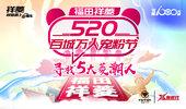 【招募】福田祥菱520百城万人宠粉节