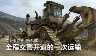 贵州山路行第八季 全程交警开道的一次运输