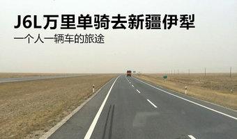 一个人一辆车 万里单骑去新疆伊犁