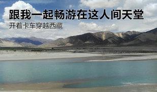开着卡车穿越西藏 寻找最美的人间天堂
