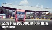 搭车勇闯新疆 记录中国司机8000里卡车生活