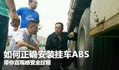 如何正确安装挂车ABS 带你直观感受全过程