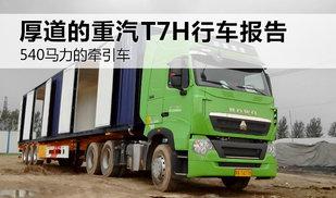 重汽T7H 540马力用户说说这个车的行车报告