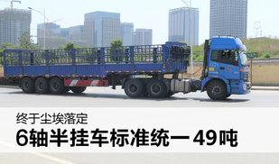 终于尘埃落定 6轴半挂车标准统一49吨