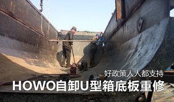 支持好政策 HOWO自卸U型箱底板重修作业