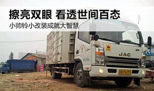 江淮帅铃康明斯 国四尿素车行车灯改版更新