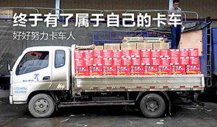 东风小霸王轻卡用车报告 努力成为优秀卡车人