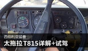 西伯利亚猛兽!太拖拉T815详解+试驾