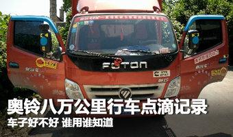 福田奥铃CTX3.8八万公里行车点滴记录!