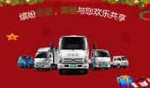 """""""缤纷圣诞,奥驰与您欢乐共享""""抢楼活动开始啦!"""