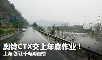 年底交作业了 奥铃CTX上海-浙江千岛湖直播