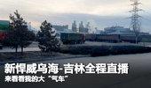 新悍威潍柴336LNG气车乌海-吉林全程直播