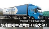 【直播】中通乘龙H7接大单!小编包邮到上海!