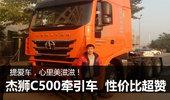 喜迎C500-11升-450杰狮牵引车!