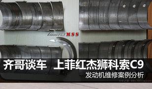 上菲红杰狮科索C9发动机维修案例分析