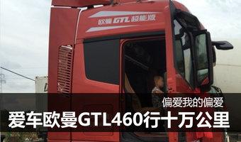 欧曼GTL460行车十万公里,用车报告!