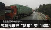"""勤劳艰辛的卡车人  究竟是谁把""""货车""""变""""祸车""""?"""