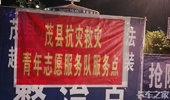 茂县抗灾救灾在路上 卡友兄弟注意安全!