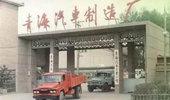 车轮上的中国第14期:生涯起点,魅力宝鸡