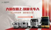 【活动】致敬卡车人,讲出你的故事