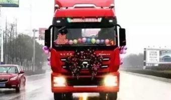 【直播】十辆重卡当婚车,卡友婚礼真霸气