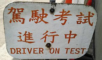 分享香港20号商用车执照考取流程