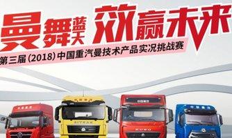 晒照赢豪礼:助力第三届中国重汽实况挑战赛