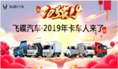 【抢楼】飞碟汽车•2019年卡车人来了