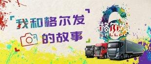 格尔发自动驾驶技术体验官由你来选!卡车之家论坛