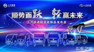 上汽跃进新品即将发布 抢楼免费拿京东购物卡卡车之家论坛