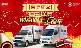 活动:福田祥菱创富路上幸福车卡车之家服装论坛t.vhao.net