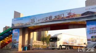 直播:一汽解放青汽车联网节油大赛2.0燃情再起卡车之家论坛