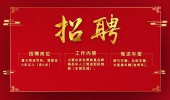 #司机招募#车企春节期间招募400名重卡驾送司机