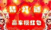 """【开奖】闹元宵猜""""灯谜"""" 赢车模红包活动"""