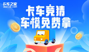 【竞猜第三期】卡车竞猜,车模免费拿