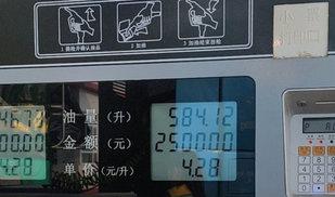 """看老司机怎么应对""""油价上涨"""""""