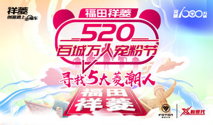 【招募】福田祥菱520百城万人宠粉节西西人体之家论坛