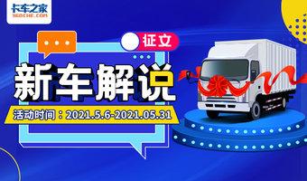 5月【征文】2021新车解说