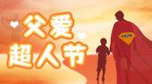 #父爱·超人节# 发帖赢好礼