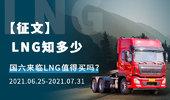 【征文】你對LNG了解有多少?