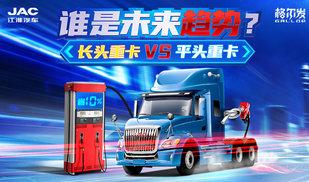 【福利活动】谁是未来趋势?长头重卡VS平头重卡卡车之家论坛