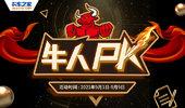 【活动】牛人PK夺榜争霸赛,赢千元现金
